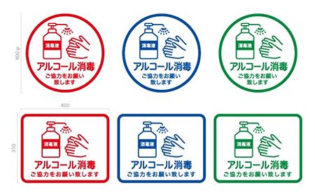新型コロナウィルス予防対策に・床サインで注意喚起・誘導