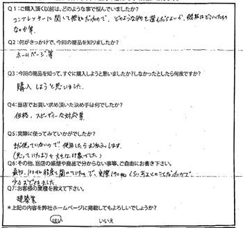 20140819・お客様の声・CFP22CC-8.5