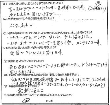 歯科技工・コンプレッサーアンケート