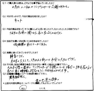 農業組合法人・色彩選別機用コンプレッサーアンケート