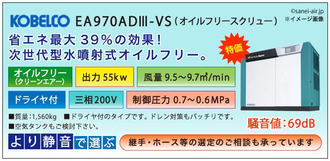 EA970ADⅢ-VSメイン