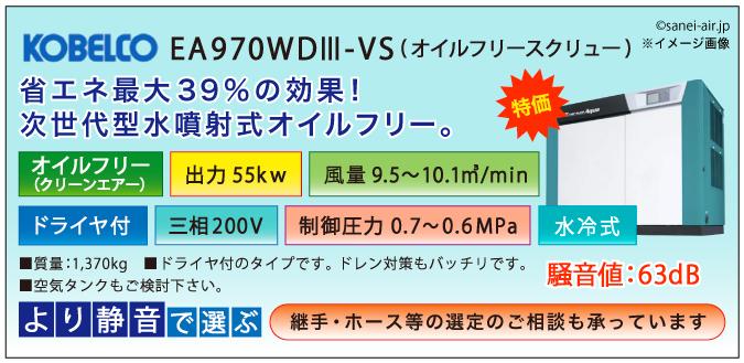 EA970WDⅢ-VSメイン