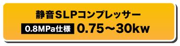静音SLPエアーコンプレッサー圧力0.8MPaで選ぶ