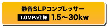 静音SLPエアーコンプレッサー圧力1.0MPaで選ぶ