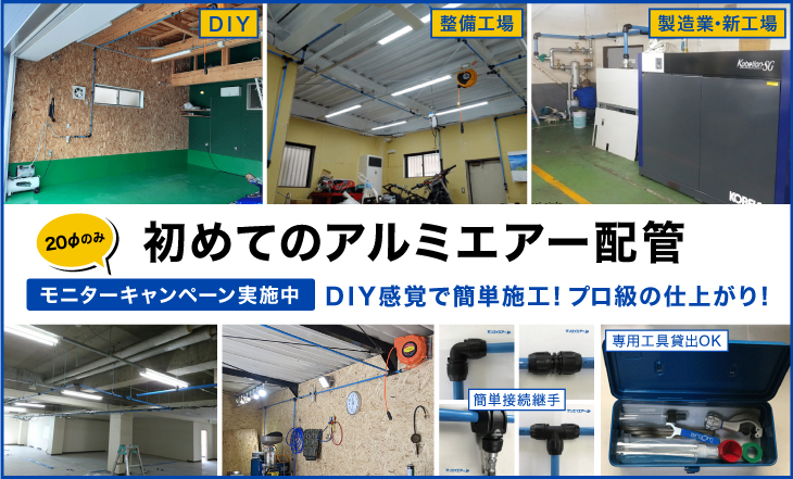 初めてのアルミエアー配管・DIY感覚で簡単施工。ガレージ・整備工場・新工場などにおすすめ