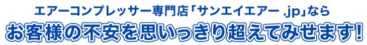 エアーコンプレッサー専門店「サンエイエアー.jp」なら、お客様のエアー配管の不安を思いっきり超えて見せます!