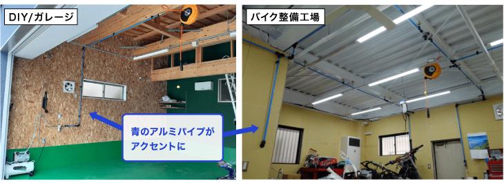 見せるアルミエアー配管は青のアルミパイプがアクセントになっています。ガレージや車整備工場に人気があります