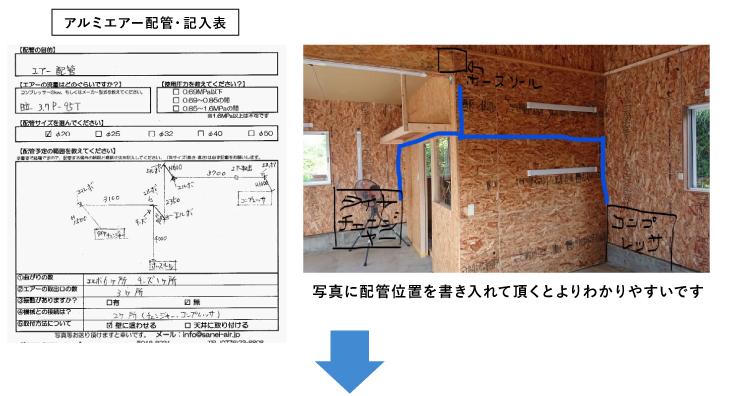 実際のお客様の記入例・エアー配管のヒアリングシートとエアー配管位置を書き込んだ写真