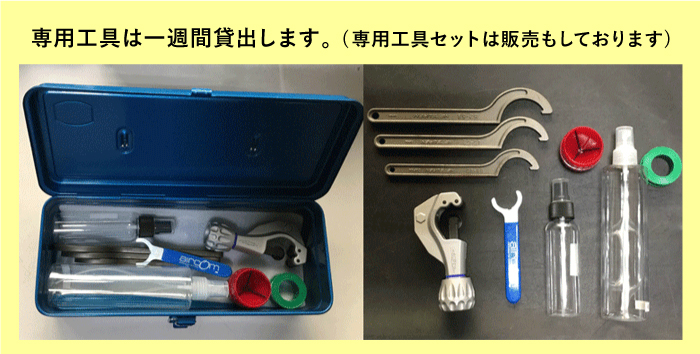 アルミエアー配管専用工具は1週間貸出いたします。(専用工具セットは販売もしています)