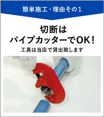 エアー配管簡単施工・理由その1:切断はパイプカッターでOK!工具は当店で貸し出しします