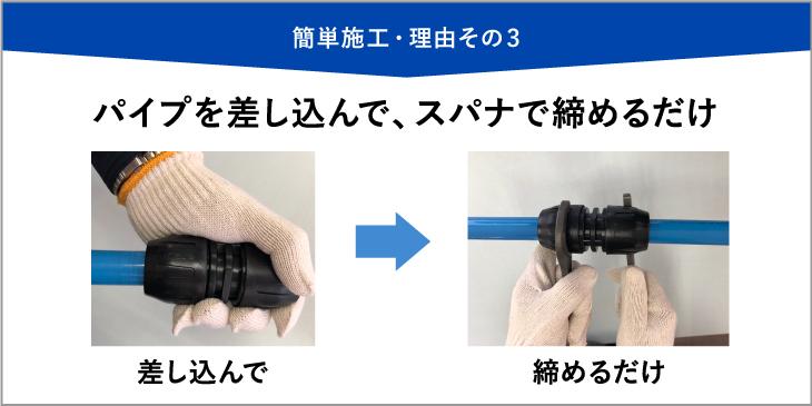 エアー配管簡単施工・理由その3:アルミパイプを差し込んで、スパナで締めるだけです