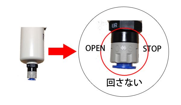 アネスト岩田エアーフィルター自動ドレン排出口