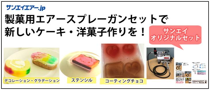 製菓用エアースプレーガンセット(卓上コンプレッサー付)ケーキデコレーション・グラデーション・コーティングチョコ