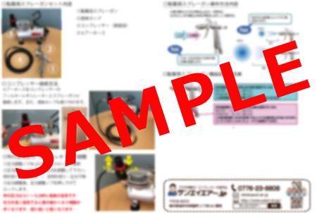 製菓用エアースプレーガンセット(卓上コンプレッサー付)資料