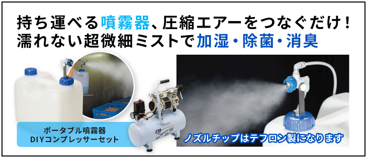 キリタンク・ノズルミスト噴霧器・濡れない非常に細かい霧(ミスト)・ウィルス予防・対策