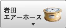 岩田エアーホース