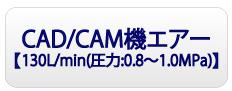 歯科CAD・CAM機用エアーセット