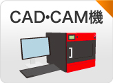 CAD・CAM機用でエアーコンプレッサーを選ぶ