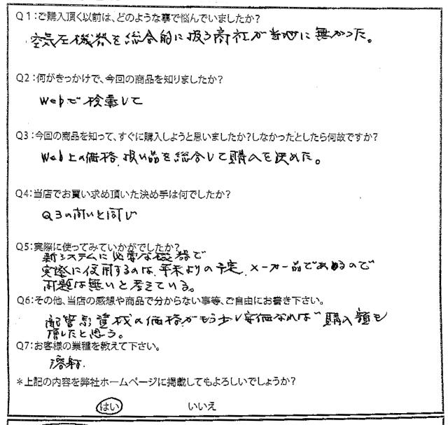 20141015・お客様の声・RAX4J-SE-A1