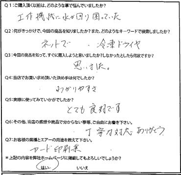 印刷業・エアードライヤ・アンケート