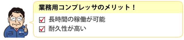 業務用コンプレッサのメリット!