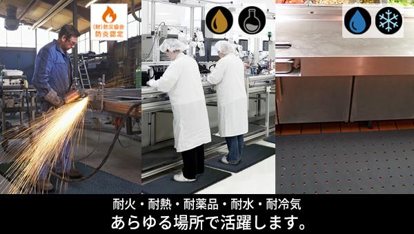 疲労軽減マット耐油・耐薬品性・温度変化にも強い