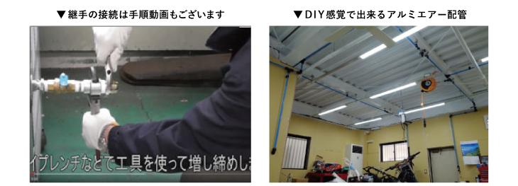 エアーコンプレッサー継手接続の動画もございますし、簡単に施工できるエアー配管もございます