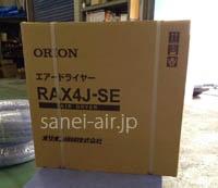 RAX4J・オリオン・導入写真