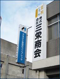 エアーコンプレッサーのサンエイエアー.jpアネスト岩田の看板