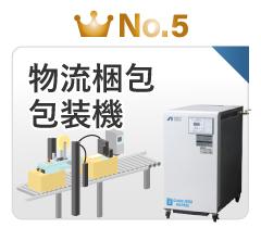 静音SLPエアーコンプレッサー業種で選ぶ人気ランキング5位:物流梱包・包装機
