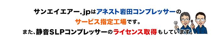 エアーコンプレッサー専門店・サンエイエアー.jpはアネスト岩田コンプレッサーのサービス指定工場です。静音SLPオイルフリーコンプレッサーのライセンスも取得しています。アフターサービスもばっちりです