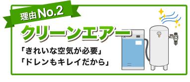静音SLPエアーコンプレッサー購入人気ランキング・2位クリーンエアー