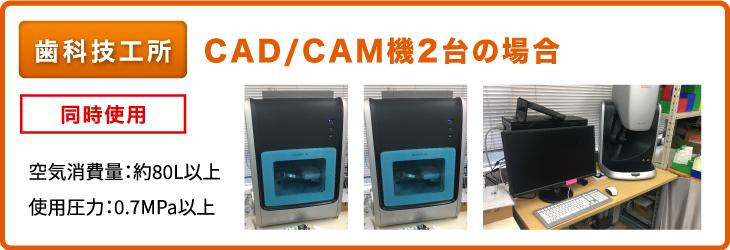 歯科技工所CADCAM機2台同時使用する場合