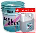 MEL2000(4L)