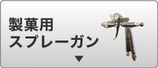 製菓用スプレーガン