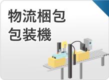 物流梱包・包装機用でエアーコンプレッサーを選ぶ