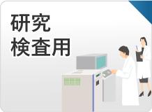 研究・検査用でエアーコンプレッサーを選ぶ