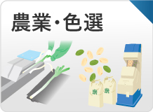 農業・色彩選別機用でエアーコンプレッサーを選ぶ