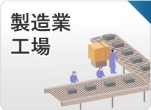 製造業・工場用でエアーコンプレッサーを選ぶ