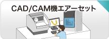 CADCAM用エアーコンプレッサーセット
