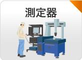測定器用でエアーコンプレッサーを選ぶ