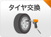 タイヤ交換用でエアーコンプレサーを選ぶ