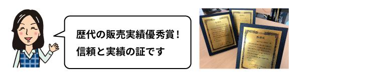 コベルコ・コンプレッサからのエアーコンプレッサー販売実績優秀賞の数々。信頼と実績の証