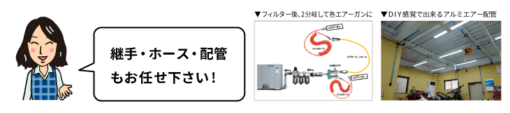 エアーコンプレッサーに必要な継手・ホース・エアー配管もトータルで選定いたしますのでお任せください
